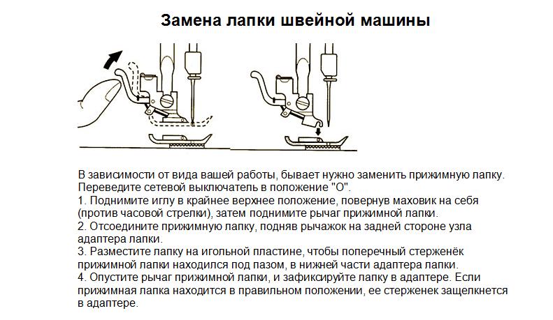 Замена лапки швейной машины Ягуар
