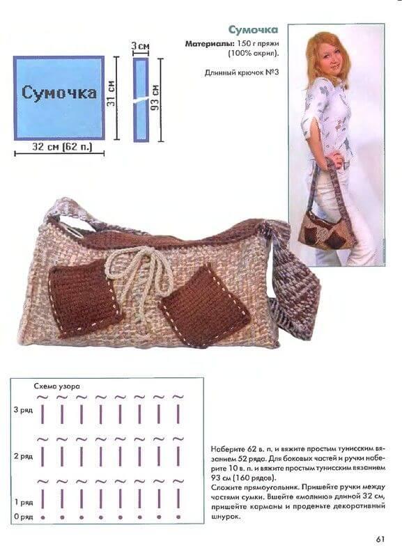 Тунисское вязание сумочки